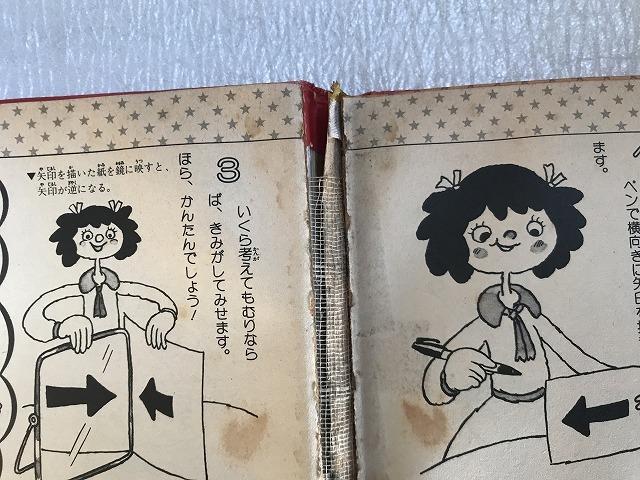 中古【即決】小学館入門百科シリーズ75 科学マジック入門_画像2