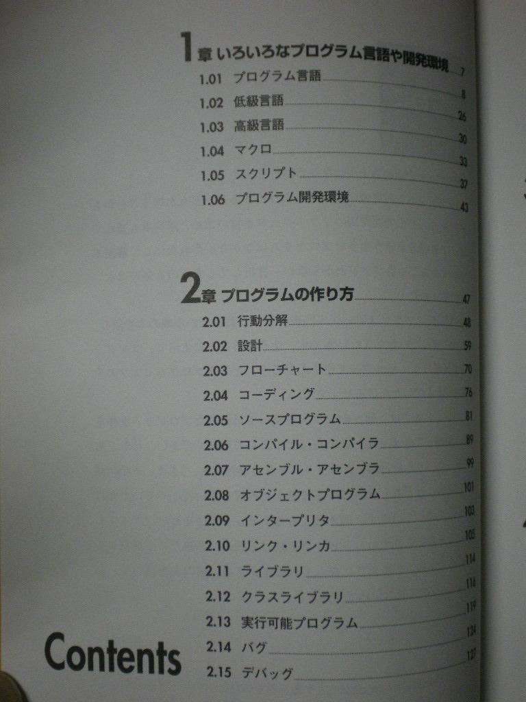 [送料無料] パソコンプログラミング入門以前 伊藤華子 毎日コミュニケーションズ 1999_画像3