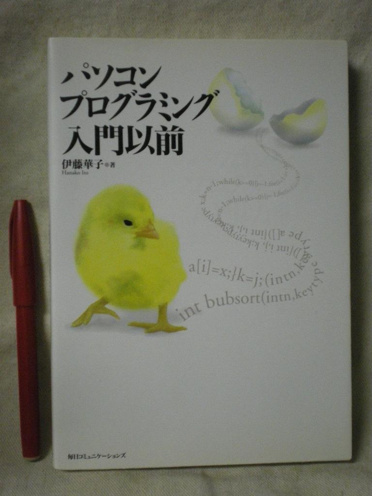 [送料無料] パソコンプログラミング入門以前 伊藤華子 毎日コミュニケーションズ 1999_画像1
