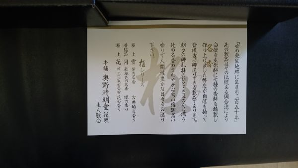 ☆未使用 線香 ⑨ 奥野晴明堂 極シリーズ 1箱☆_画像2