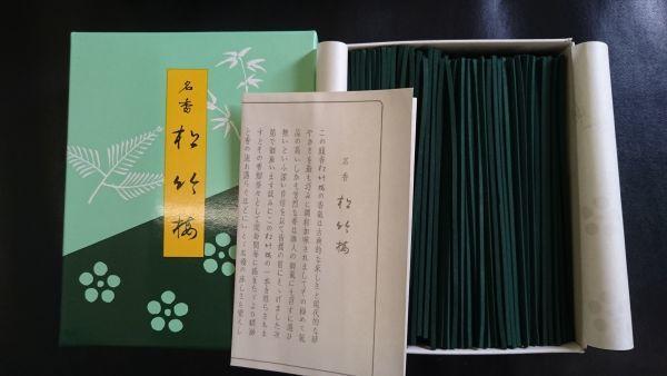 ☆未使用 線香 ⑫ 孔官堂 名香 松竹梅 徳用大型バラ詰め 4箱☆_画像2