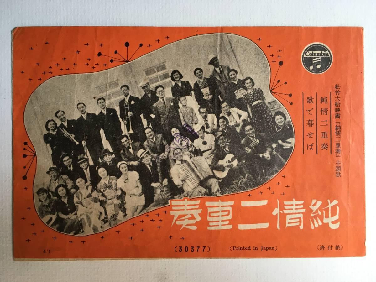 SP盤 歌詞カードのみ 純情二重奏 伊藤久男 ミス・コロムビア 高峰三枝子 霧島昇