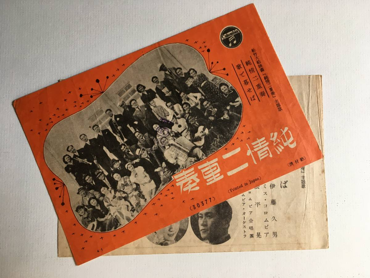 SP盤 歌詞カードのみ 純情二重奏 伊藤久男 ミス・コロムビア 高峰三枝子 霧島昇_画像5