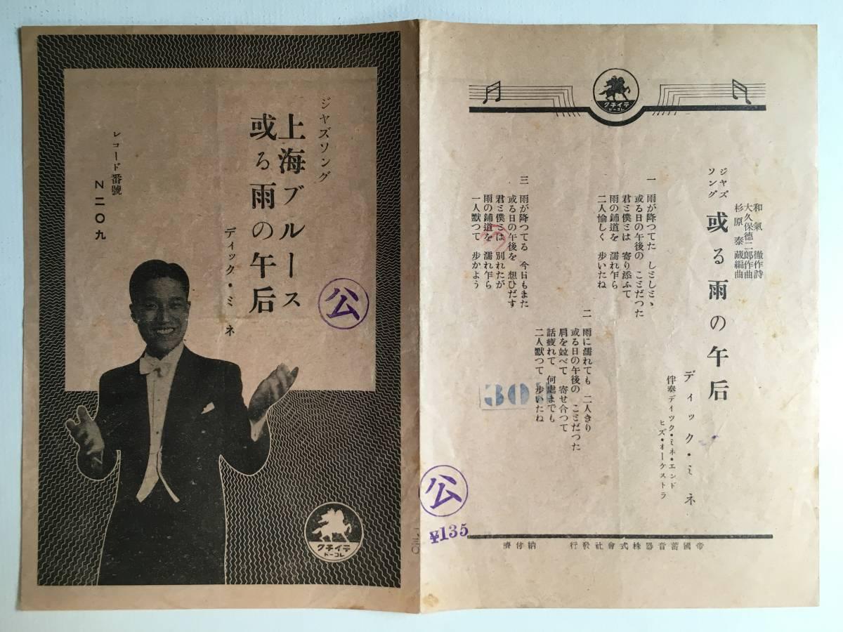 SP盤 歌詞カードのみ ディック・ミネ 上海ブルース_画像3