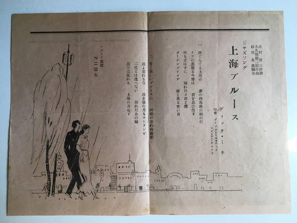 SP盤 歌詞カードのみ ディック・ミネ 上海ブルース_画像4