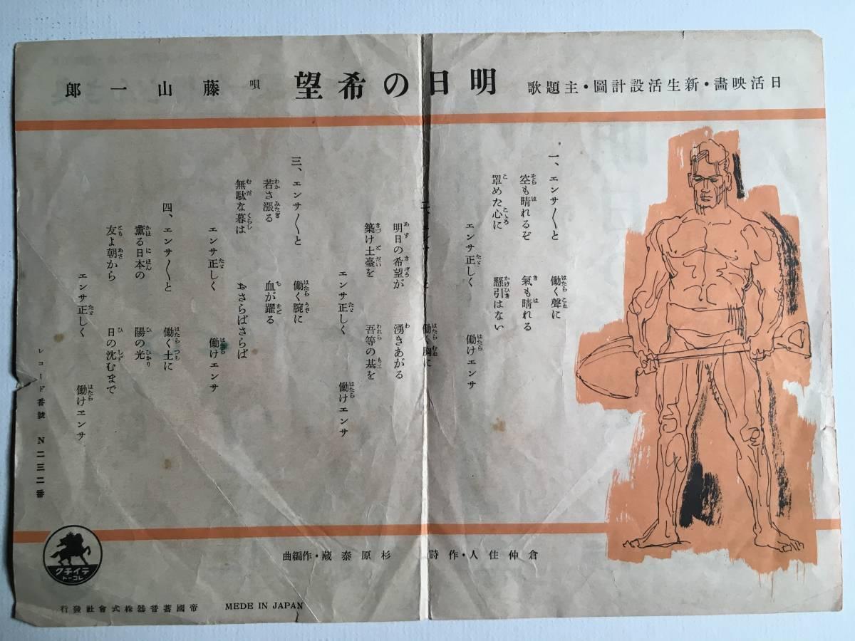 SP盤 歌詞カードのみ 藤山一郎 明日の希望 服部富子_画像4