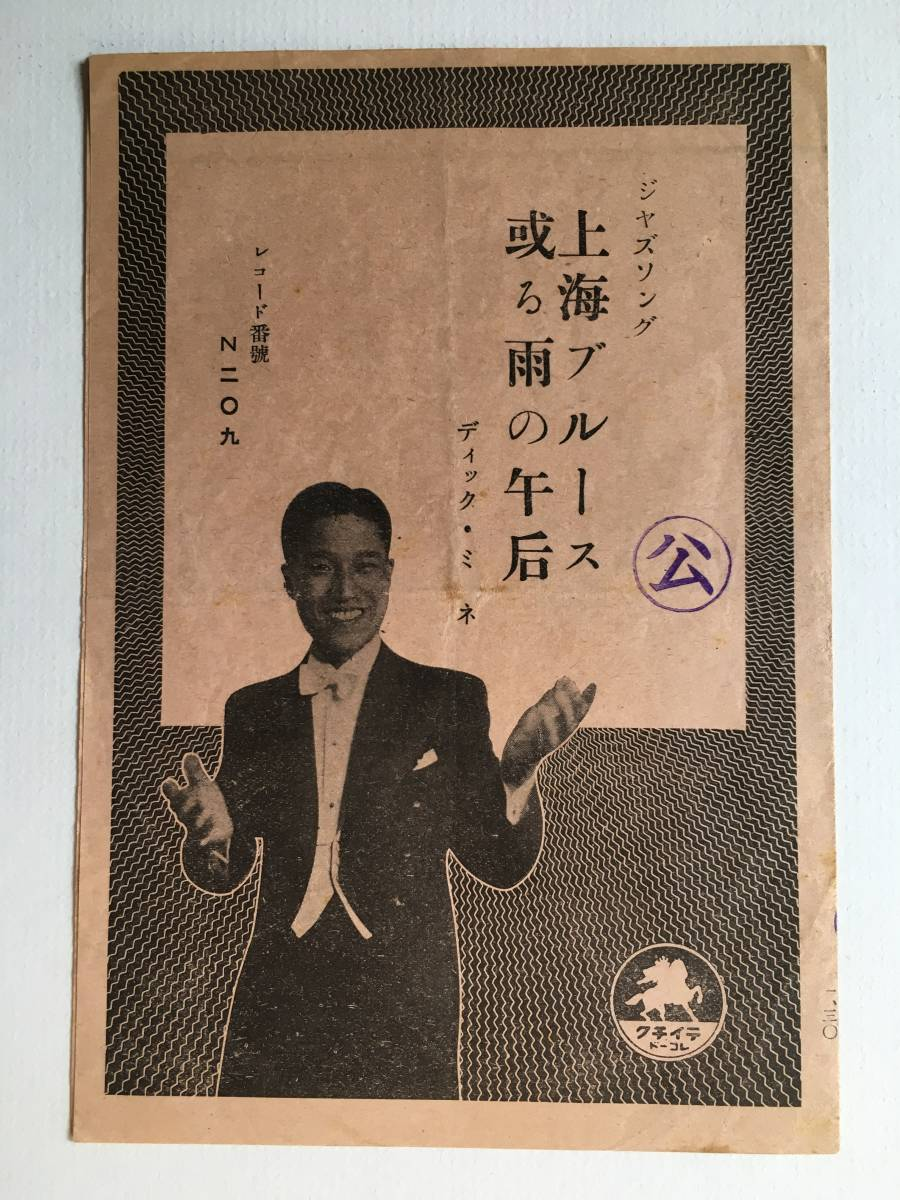 SP盤 歌詞カードのみ ディック・ミネ 上海ブルース