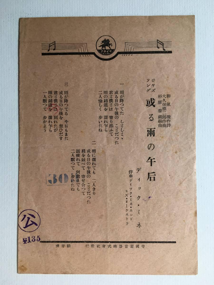 SP盤 歌詞カードのみ ディック・ミネ 上海ブルース_画像2