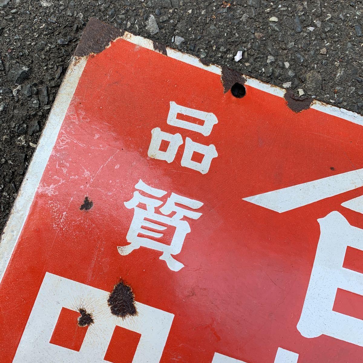 昭和レトロ★琺瑯看板★品質保証★田中練炭★特約店_画像2