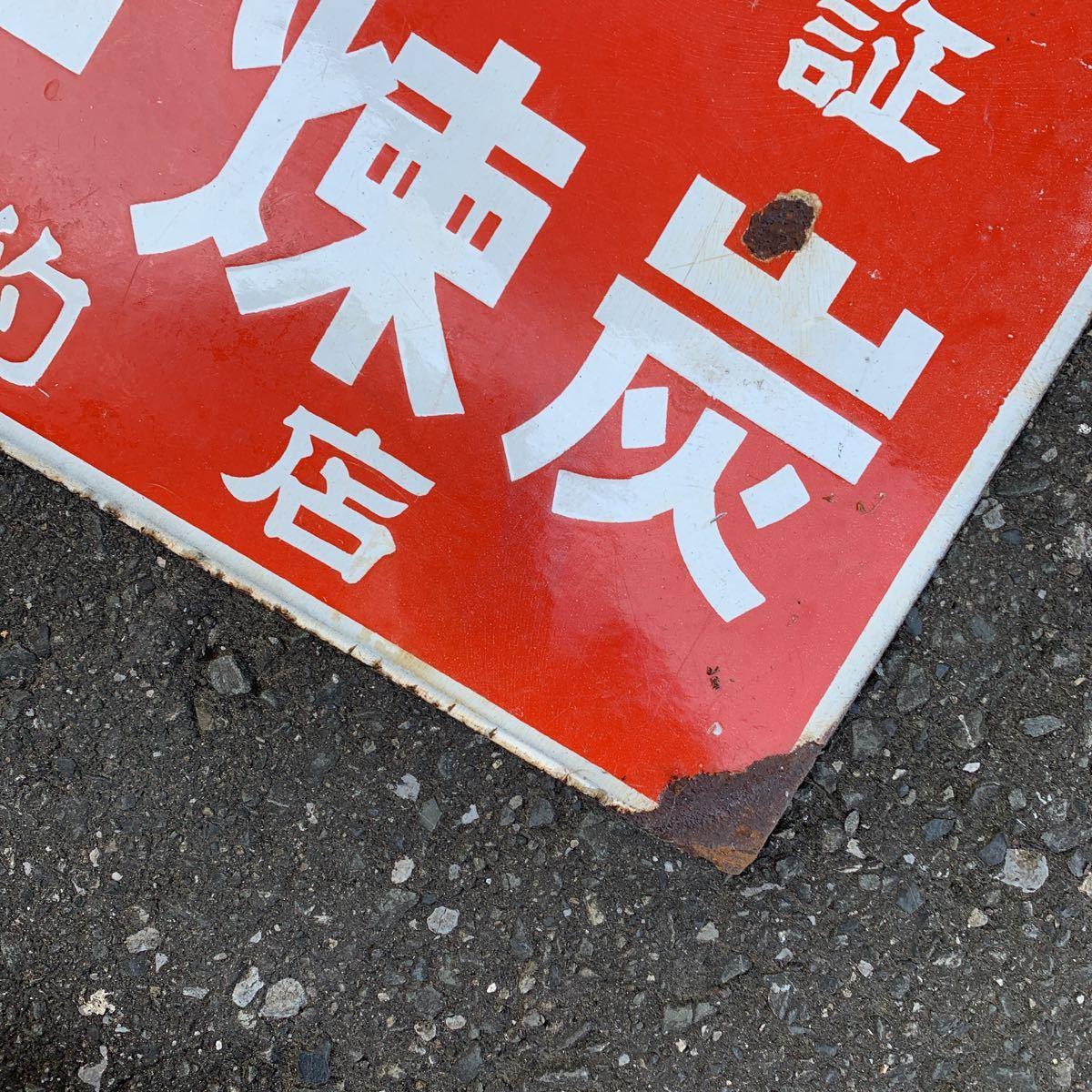 昭和レトロ★琺瑯看板★品質保証★田中練炭★特約店_画像10