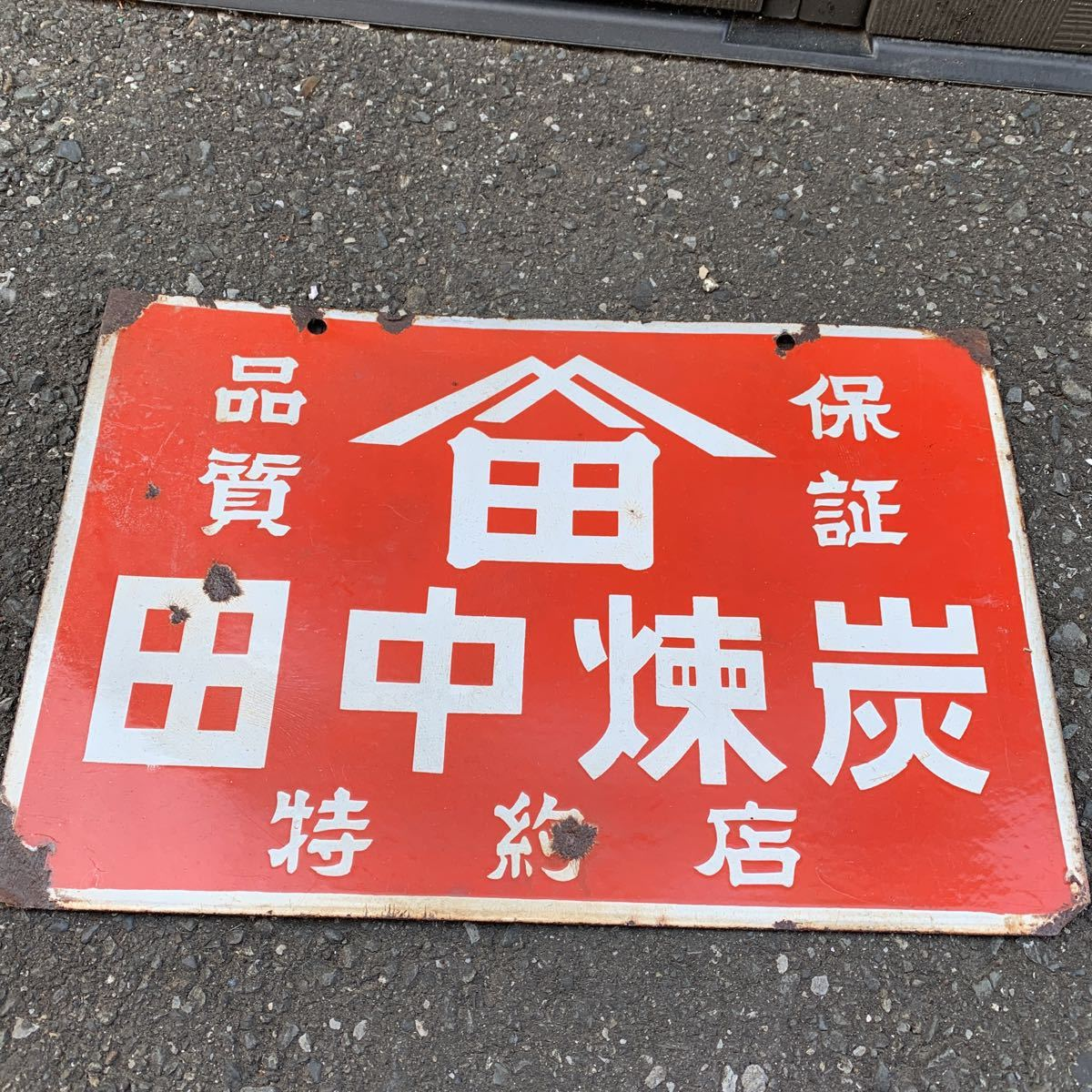 昭和レトロ★琺瑯看板★品質保証★田中練炭★特約店_画像1