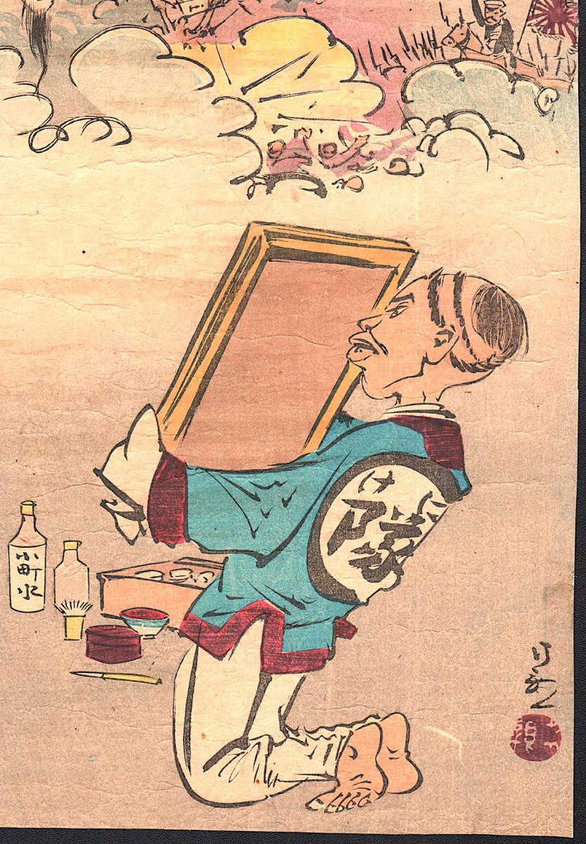 【小林清親 日本万歳 百撰百笑 御敗将】1894年 オリジナル 明治 木版画 浮世絵 骨董品 古美術品 版画 日清戦争 清親 8569_画像6