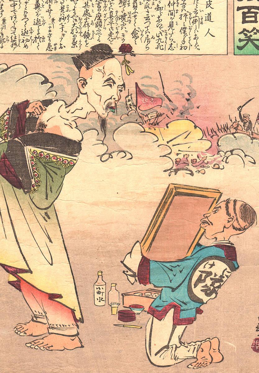 【小林清親 日本万歳 百撰百笑 御敗将】1894年 オリジナル 明治 木版画 浮世絵 骨董品 古美術品 版画 日清戦争 清親 8569_画像7