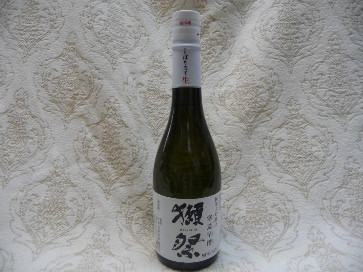 ◆獺祭◆純米大吟醸48◆寒造早槽◆日本酒◆720ml◆2018.11◆未開栓◆