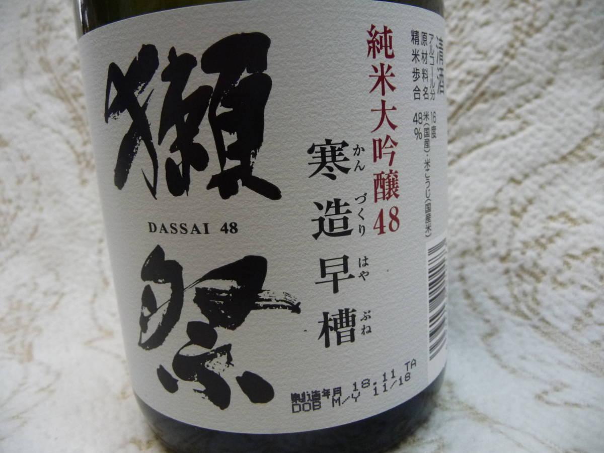 ◆獺祭◆純米大吟醸48◆寒造早槽◆日本酒◆720ml◆2018.11◆未開栓◆_画像2