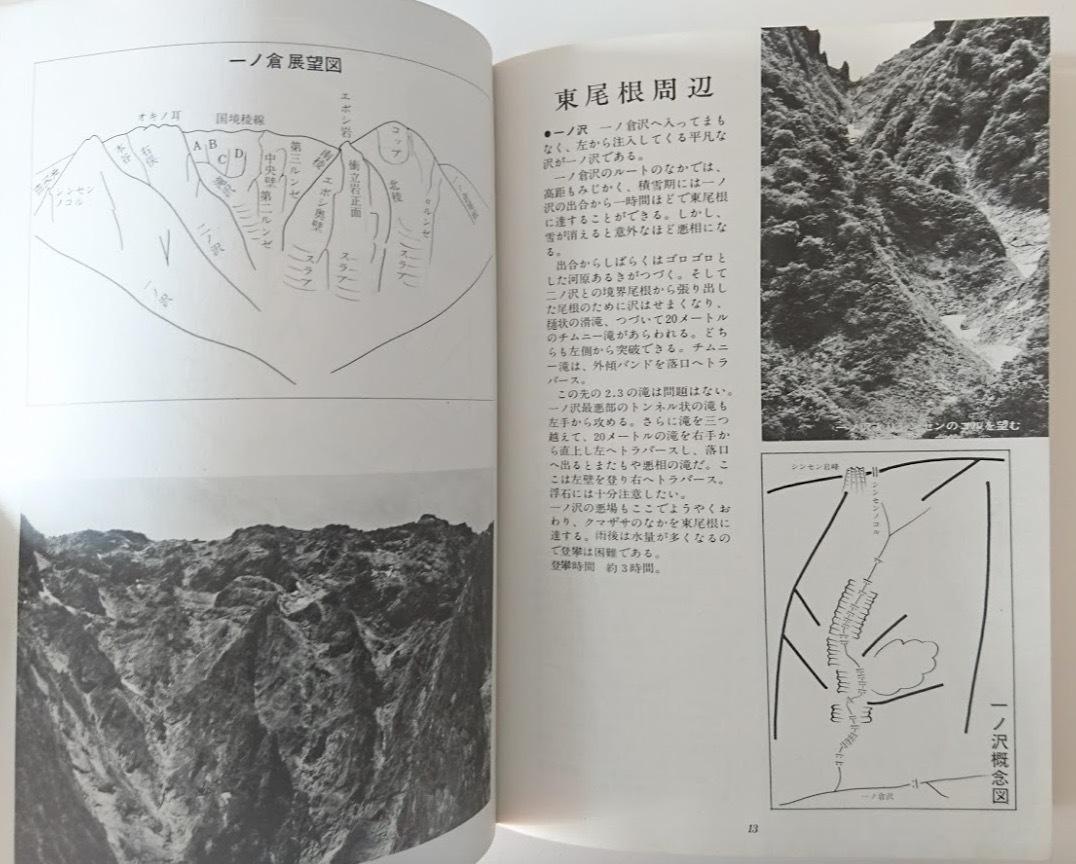 谷川岳の岩場 - ルート図解集_画像3