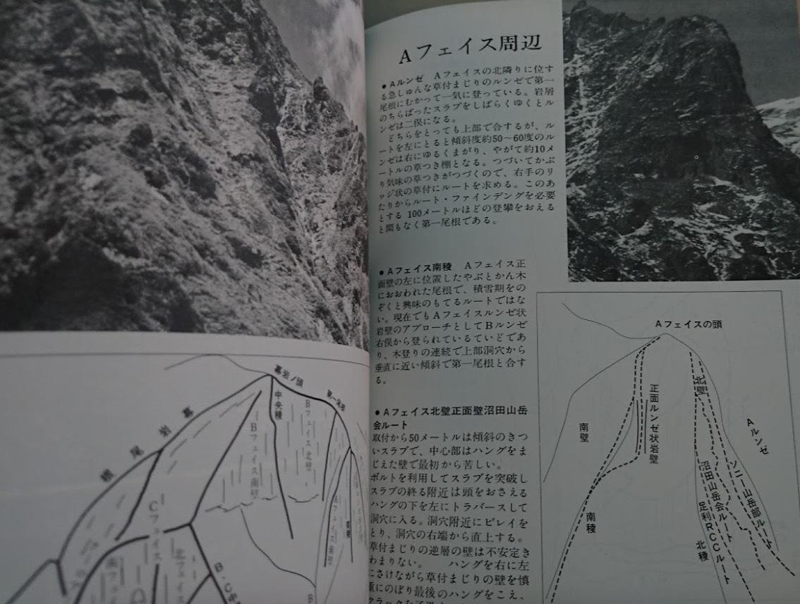 谷川岳の岩場 - ルート図解集_画像5