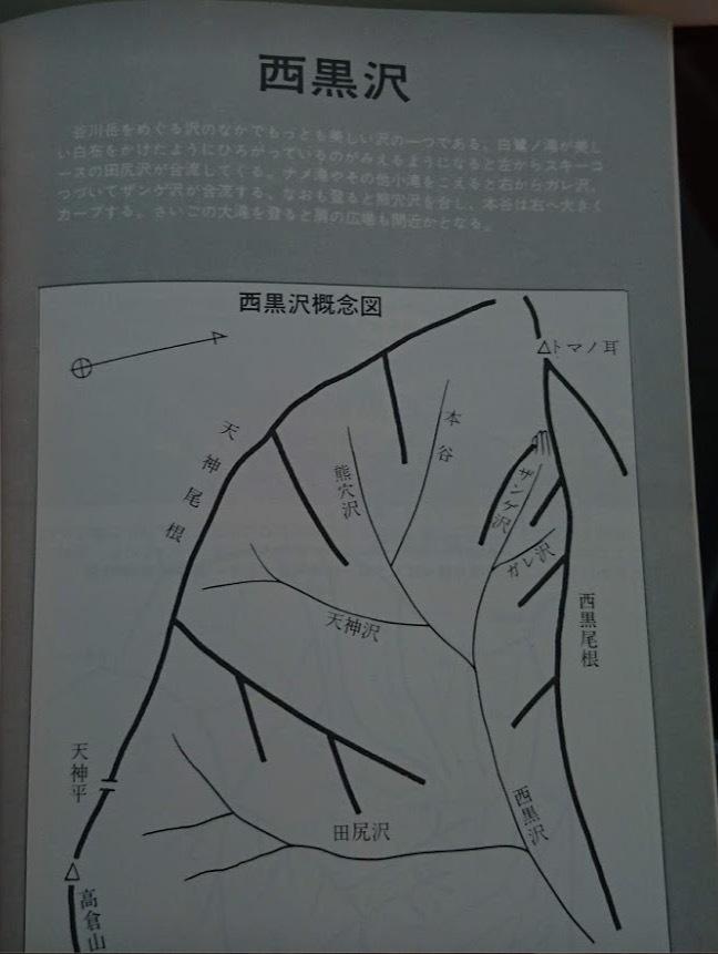 谷川岳の岩場 - ルート図解集_画像6
