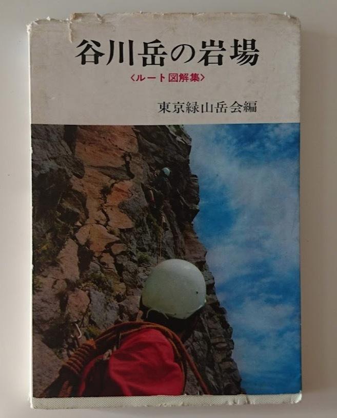 谷川岳の岩場 - ルート図解集_画像1