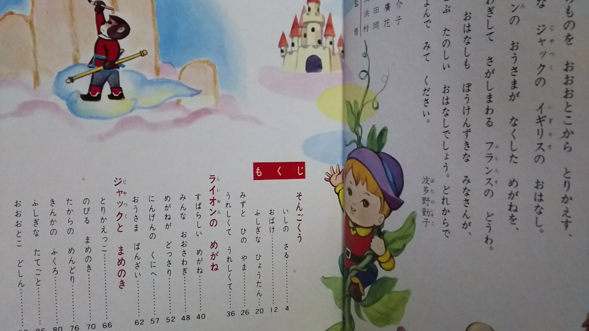 オールカラー版世界の童話10「そんごくう」ジャックと豆の木 ライオンのめがね 小学館_画像2