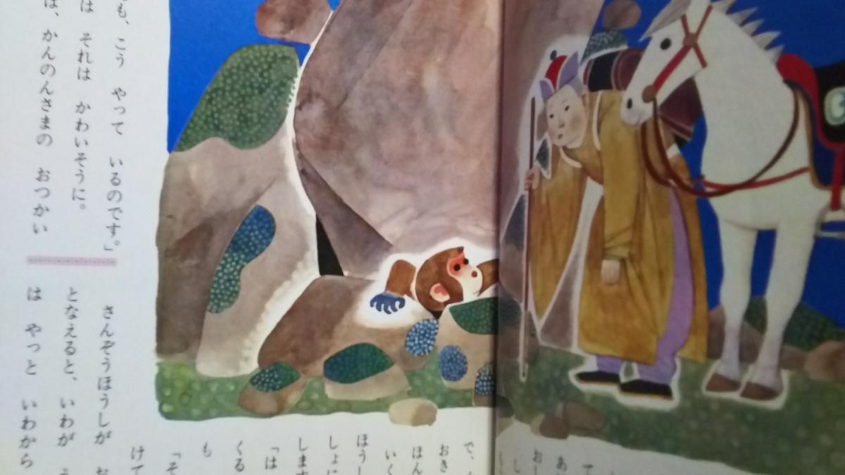 オールカラー版世界の童話10「そんごくう」ジャックと豆の木 ライオンのめがね 小学館_画像3
