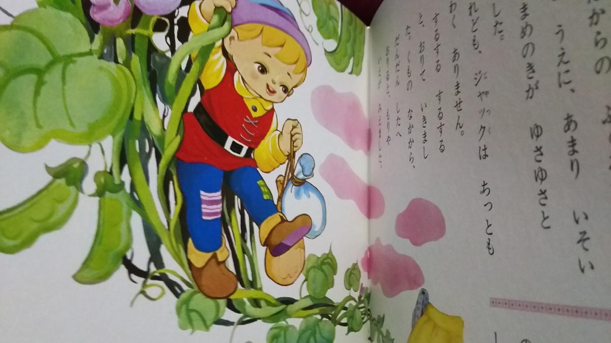 オールカラー版世界の童話10「そんごくう」ジャックと豆の木 ライオンのめがね 小学館_画像5