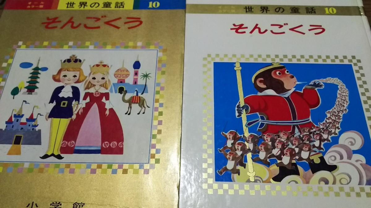 オールカラー版世界の童話10「そんごくう」ジャックと豆の木 ライオンのめがね 小学館_画像1