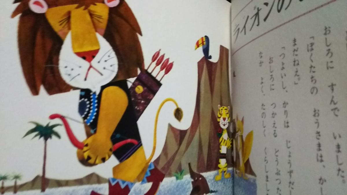 オールカラー版世界の童話10「そんごくう」ジャックと豆の木 ライオンのめがね 小学館_画像4