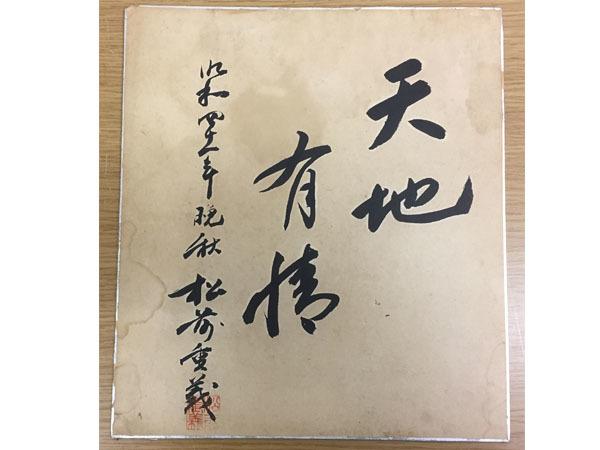 その他◇松前重義 東海大学創立者 昭和41年晩秋? 色紙◇T29