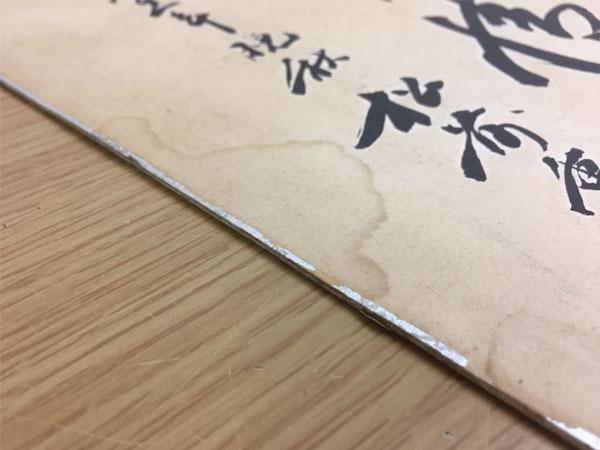 その他◇松前重義 東海大学創立者 昭和41年晩秋? 色紙◇T29_画像5