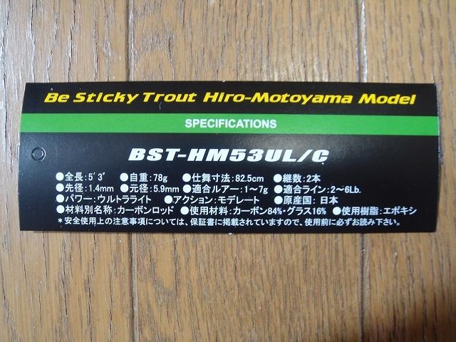 SMITH BST-HM53UL/C Be Sticky Trout 本山博之 2ピース ベイト ロッド トラウト スミス ビースティッキートラウト ヒロモトヤマ モデル_画像4