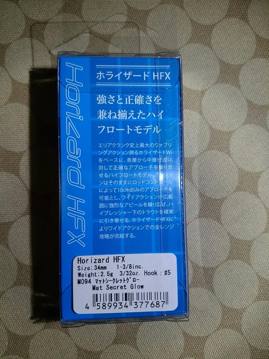 ★新品未開封 ヴァルケイン 「ホライザードHFX【GLOW】 マットシークレットグロー」_画像2