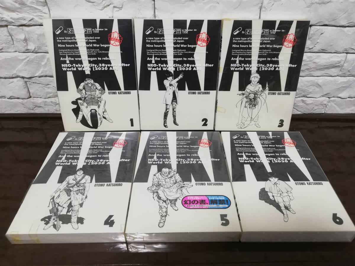 新品 送料無料『総天然色AKIRA 全6巻 クリアケース仕様 限定予約特典BOX+販売告知ポスター2枚 B3サイズ』フルカラーアキラ 大友克洋 国際版_画像3