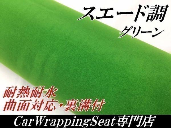 【N-STYLE】カッティングシート アルカンターラスエード調135cm×10m グリーン 耐熱耐水裏溝付き 緑バックスキン生地_画像1