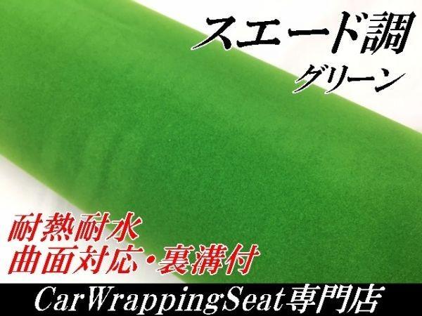 【N-STYLE】カッティングシート アルカンターラスエード調135cm×20cm グリーン 耐熱耐水裏溝付き 緑バックスキン生地_画像1