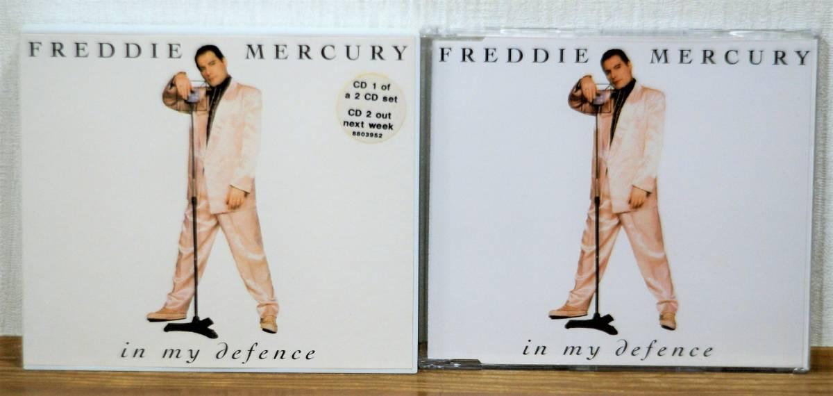 フレディ・マーキュリー/In My Defence★PART 1 & 2★輸入シングルCD 2枚セット★クイーン_画像1