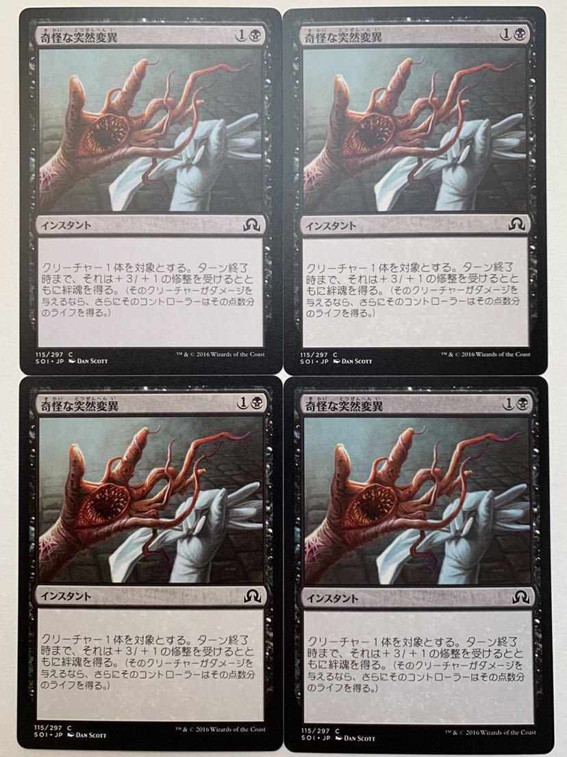 SOI 奇怪な突然変異 日本語4枚組 イニストラードを覆う影 pauper パウパー_画像1