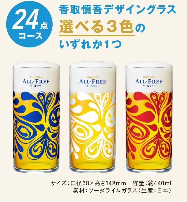 サントリー オールフリー「香取慎吾オリジナルデザイングラス 」応募シール288点分_画像4