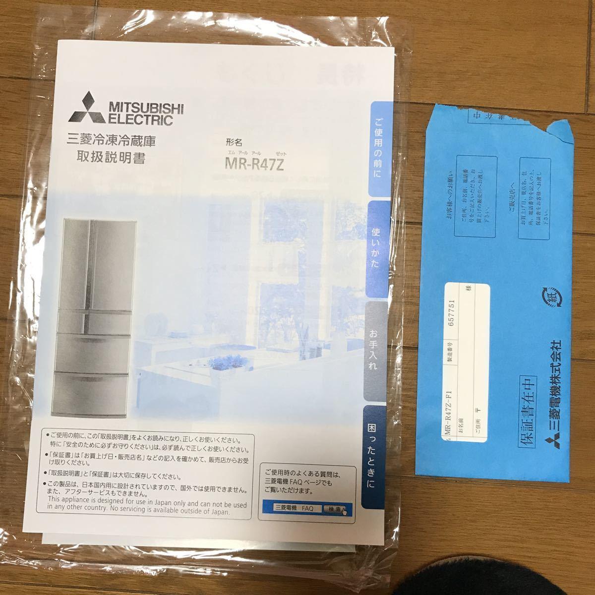 三菱 MITSUBISHI 観音開き 冷凍冷蔵庫 MR-R47Z-F1 465L 2016年 _画像8