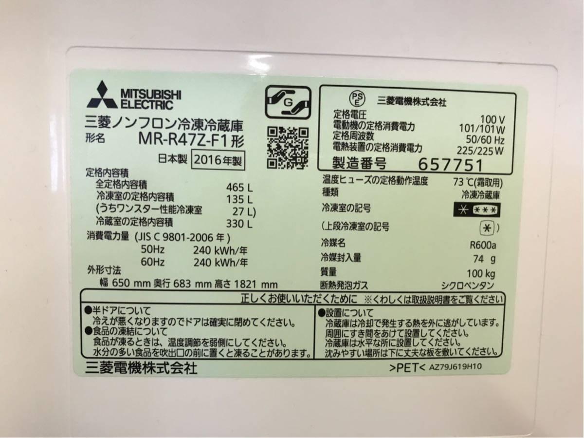 三菱 MITSUBISHI 観音開き 冷凍冷蔵庫 MR-R47Z-F1 465L 2016年 _画像4