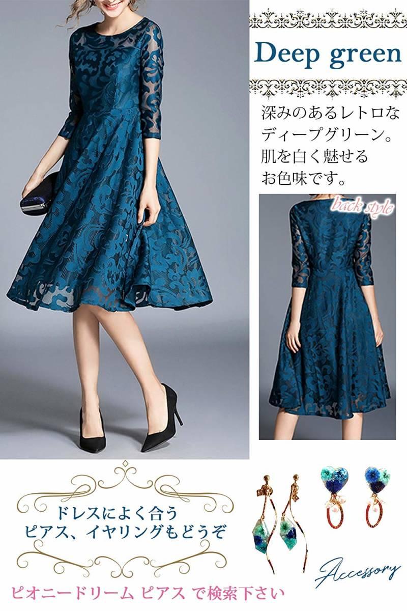 ワンピース ドレス 総レース ひざ丈 七分袖 (エレガントで上品な大人の女性)