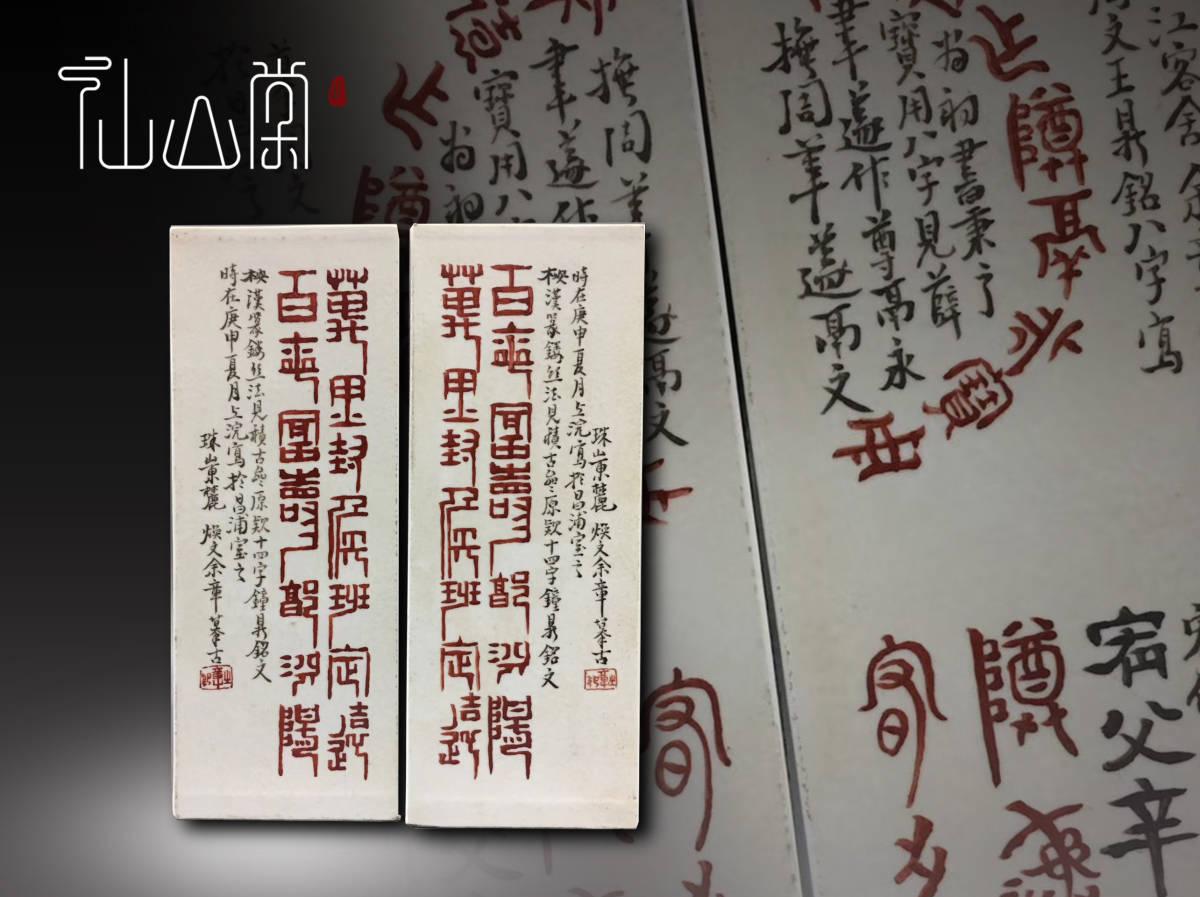 【1903C140231F】中国 民国 時代唐物 中国古董品『文字』四方帽筒一対 中国古美術 唐物古玩 置物 秀作 古美術