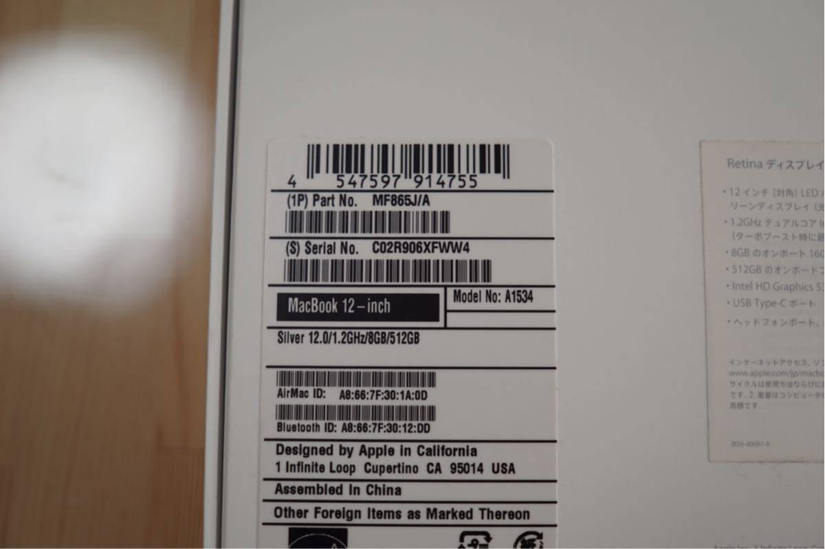 Apple MacBook 12-inch A1534 Silver 1.2GHz/8GB/512GB_画像4