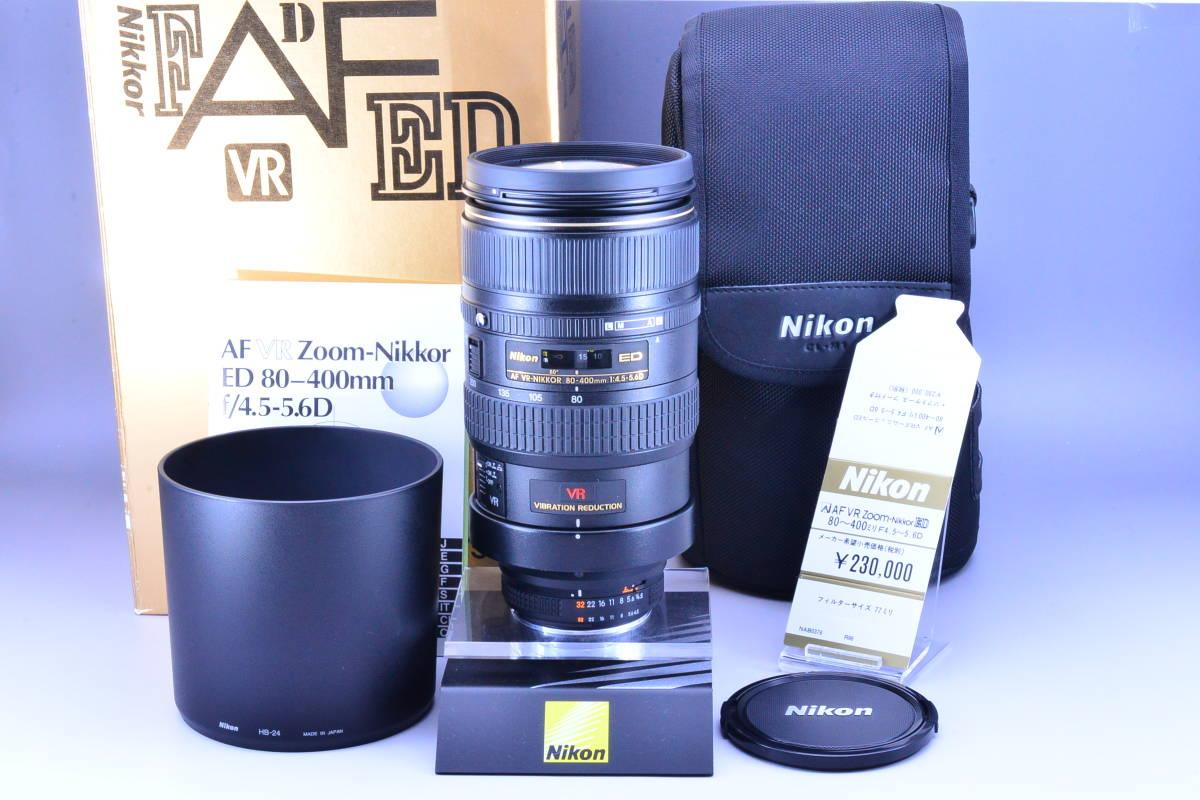 【動作確認のみの未使用品・ほぼ新品】ニコン Nikon AF NIKKOR 80-400mm f4.5-5.6D ED VR 元箱★新品同様コンディションで絶対納得!