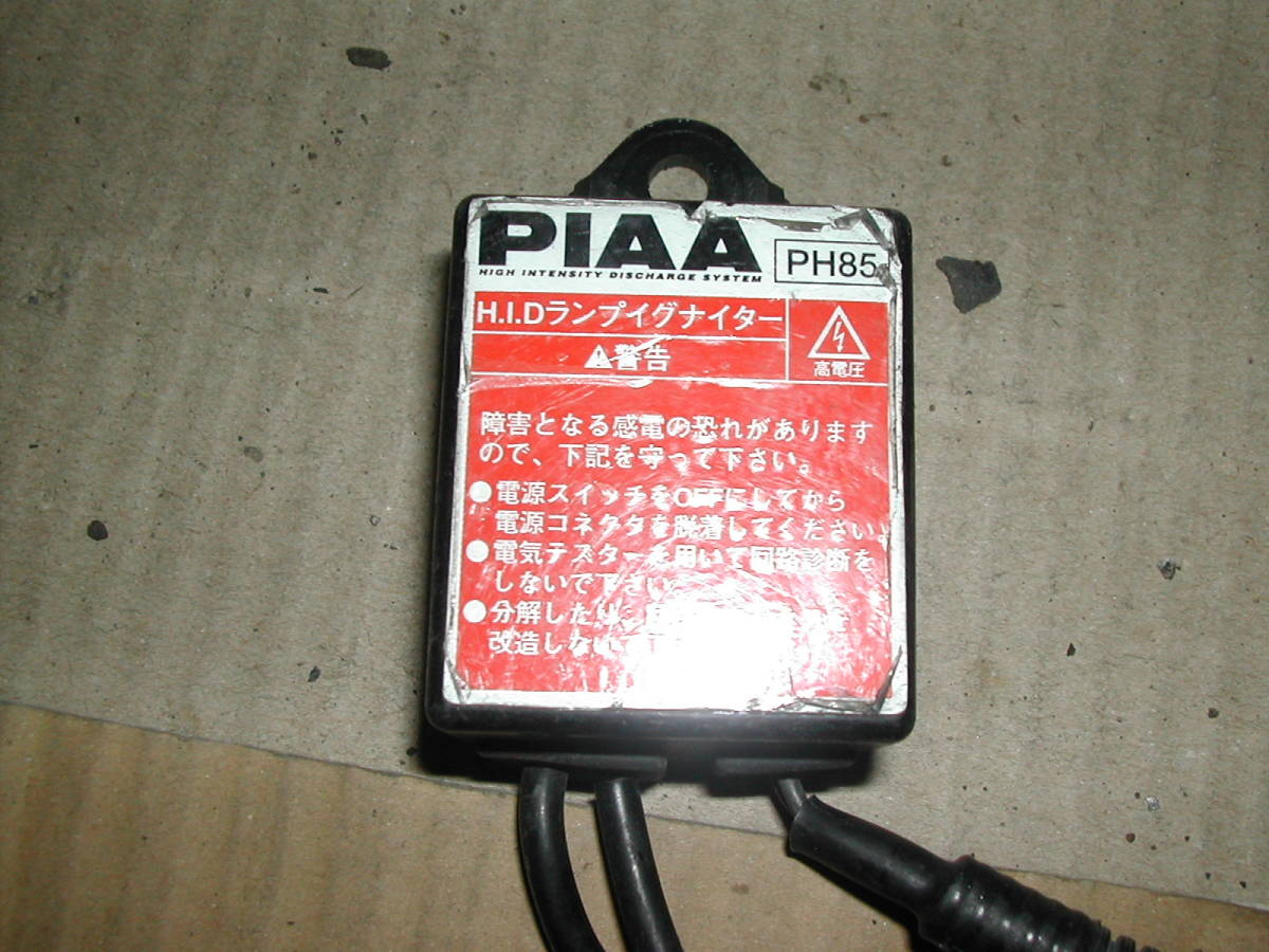 PIAA 35W H4 HIDキット オートバイ用 (送料無料 出品者負担)_画像5