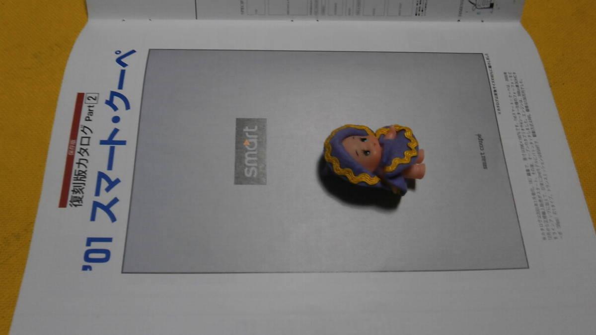 '01 スマートクーペ '01 SMART COUPE 貴重 保存版 復刻版カタログ 即決 値下げ交渉 雑誌 自動車 切抜き_画像1