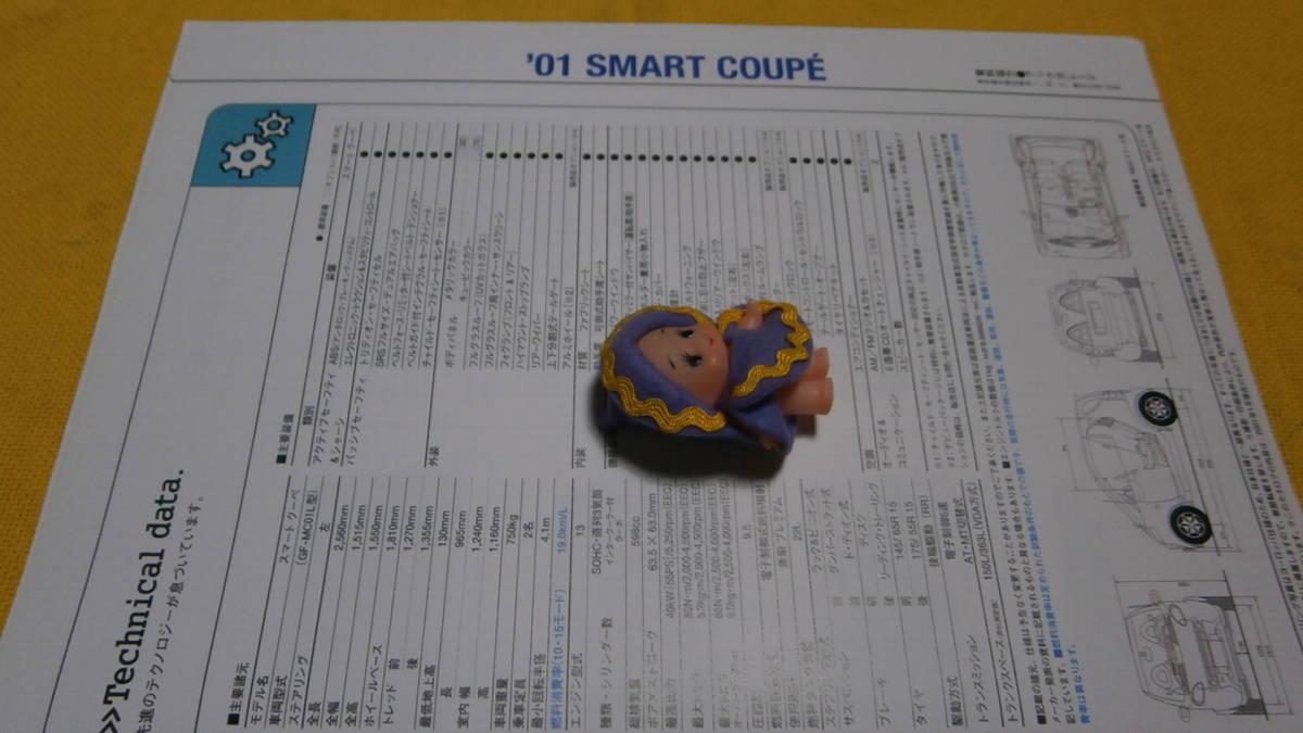 '01 スマートクーペ '01 SMART COUPE 貴重 保存版 復刻版カタログ 即決 値下げ交渉 雑誌 自動車 切抜き_画像5