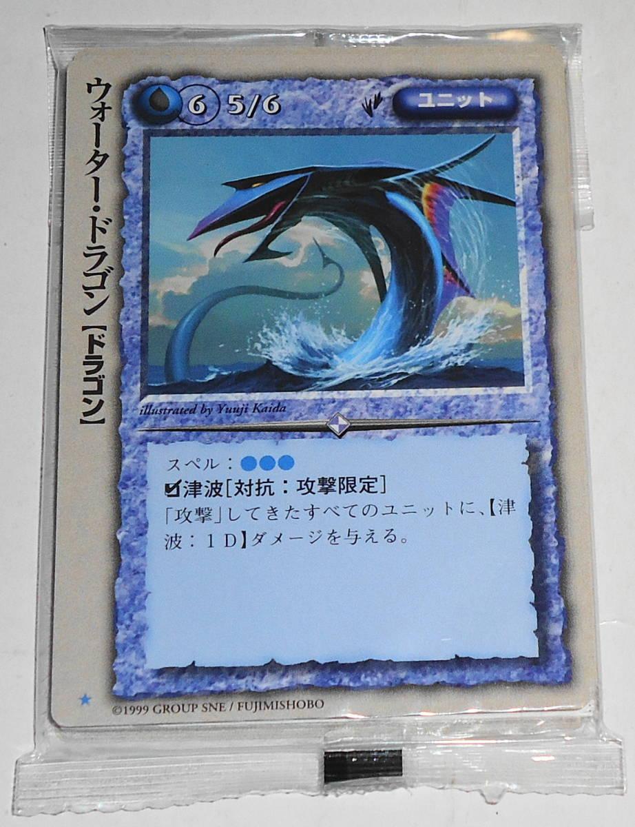 送料無料 新品 モンスターコレクション カードセット MONSTERCOLLECTION ウォーター・ドラゴン他 特典 非売品 PS モンコレ_暗所保管品です。
