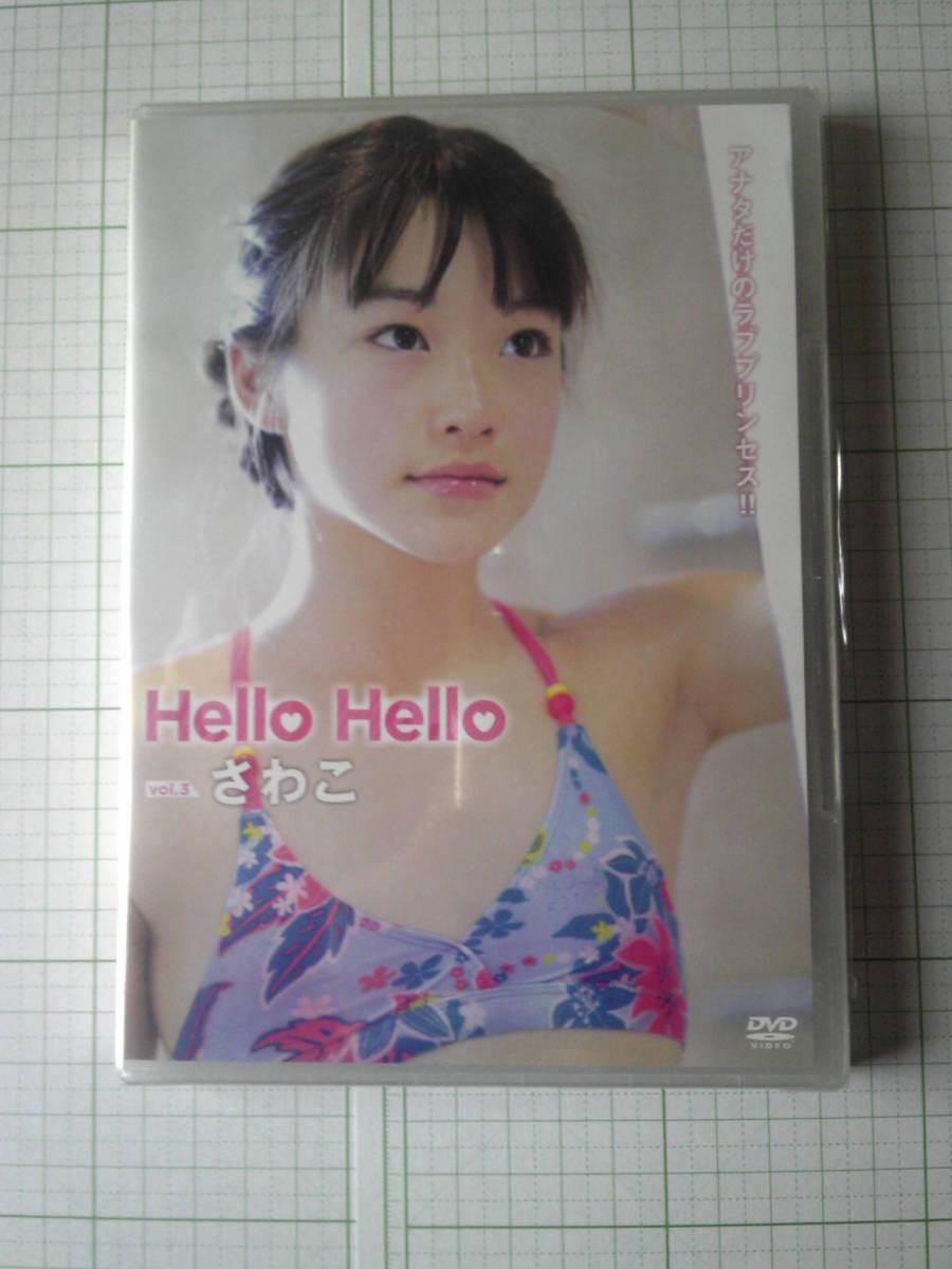 【 DVD 】 「 Hello Hello ハローハロー vol.3 / さわこ ( さわこちゃん ) 」 HLHL-003 ★ 新品 ・ 未開封 ★ ジュニアアイドル ★