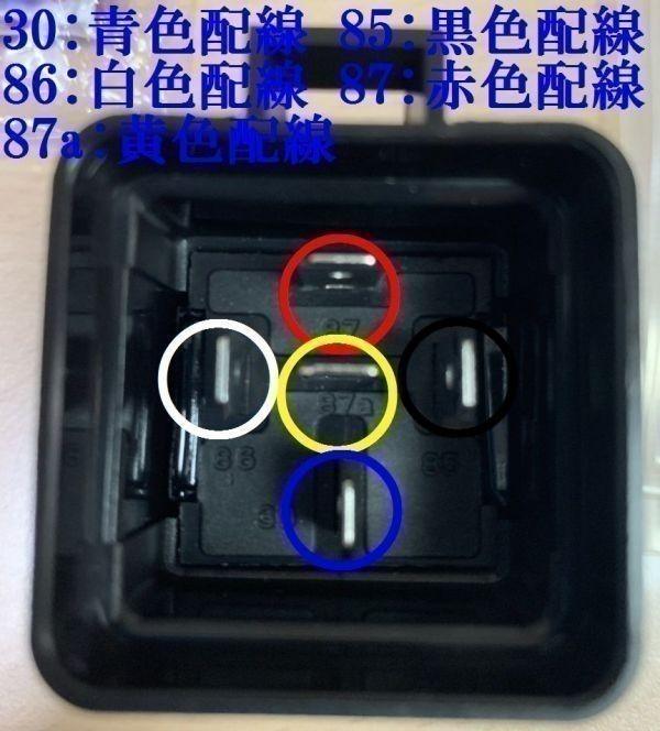 【W-5PR】送料込 送料無料 5極リレー 5ピン 車載リレー C接点 DC12V 検) ハザード フォグ エーモン 2898 代用 修理 HID LED_画像5